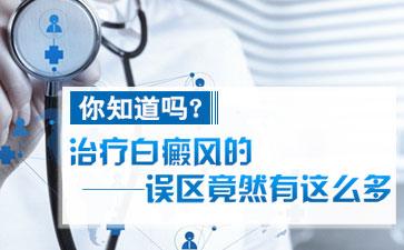 沈阳专业白癜风医院